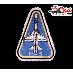 آرم بازو تمام دوخت خلبان لیدر چهارم اف-5 تایگر