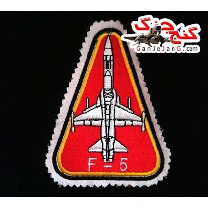 آرم بازو تمام دوخت خلبان لیدر سوم اف-5 تایگر