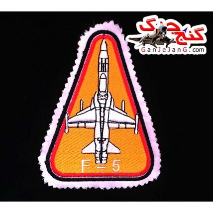 آرم بازو تمام دوخت خلبان لیدر دوم اف-5 تایگر