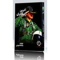 جلد دوم کتاب «آخرین اسکادران» (the last sq) مهدی بابامحمودی