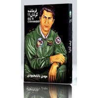 کتاب فرمانده گردان ١١ «sq 11 commander» مهدی بابامحمودی