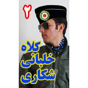 کلاه خلبانی شکاری زمان قدیم شماره 2 رنگ سیاه + پرچم ایران طرح نظامی